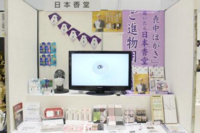 日本香堂3