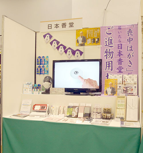 日本香堂5
