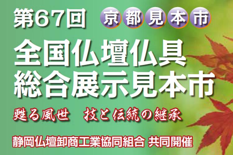 第67全国仏壇仏具総合展示見本市 京都見本市案内状